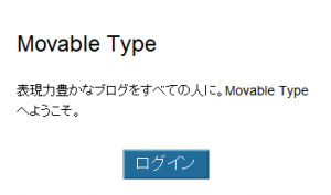 movabletype_install