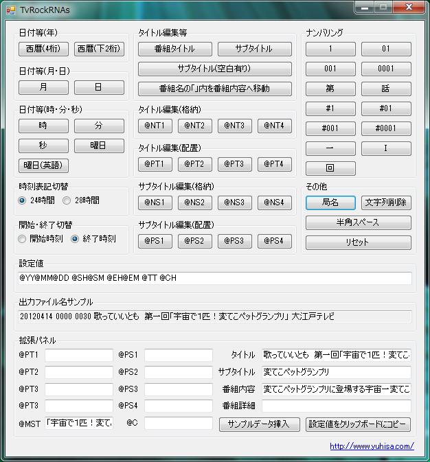 TvRockのファイル名置換をシミュレートする