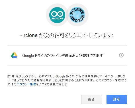 rclone_google1