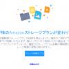 AmazonのUnlimitedStorageが終わる